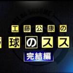 150128_yakyu2.jpg