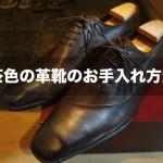 茶色の革靴(ビジネスシューズ)の磨き方とお手入れ方法