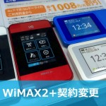 WiMAXが遅いし繋がらないからWiMAX 2+に契約変更してきた