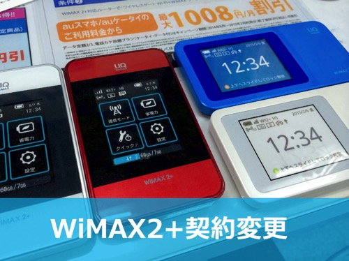 150219 wimax1