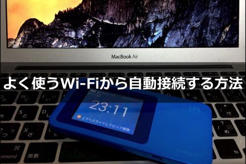 150221 macwifi5