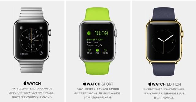 150310 apple watch1