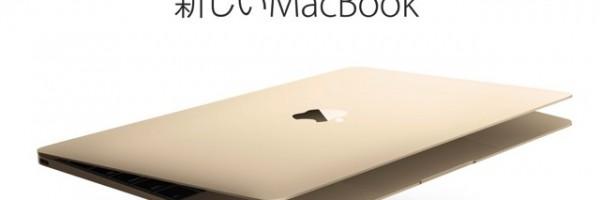 150310_new_macbook12.jpg