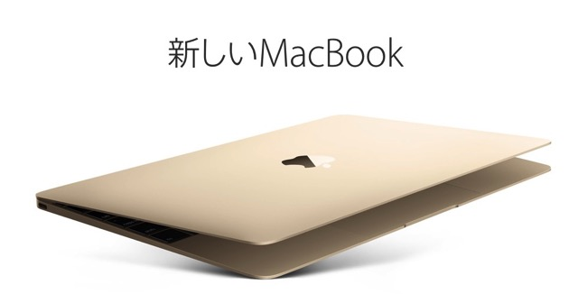 150310 new macbook12