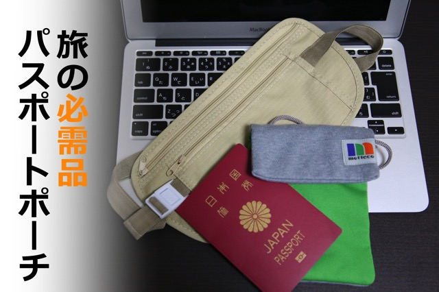 150321 security pouch9