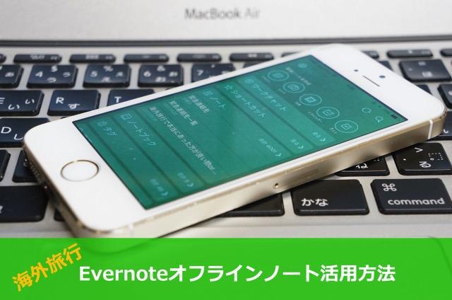 150407 evernote offlinenote1