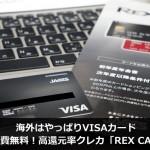 海外はVISA!お得なREX CARD(レックスカード)の作り方や上手な使い方