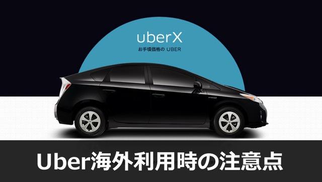 150412 uber1