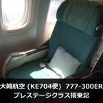 大韓航空(777-300ER)プレステージクラスに搭乗した感想