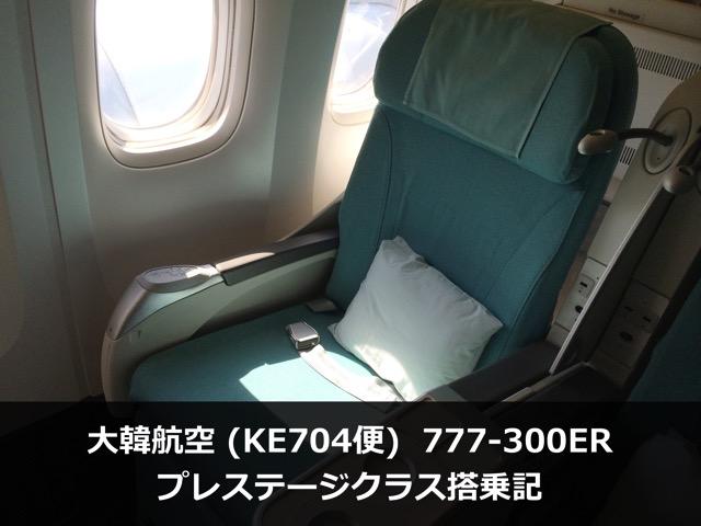 150415 koreanair ke704 777 300er4