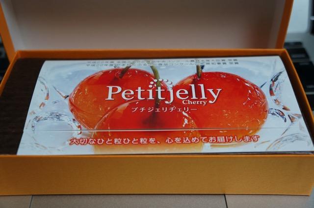 150416 petitjelly cherry8