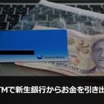 海外ATMで新生銀行からお金を引き出す方法