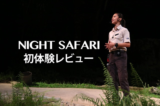 150422 singapore night safari2