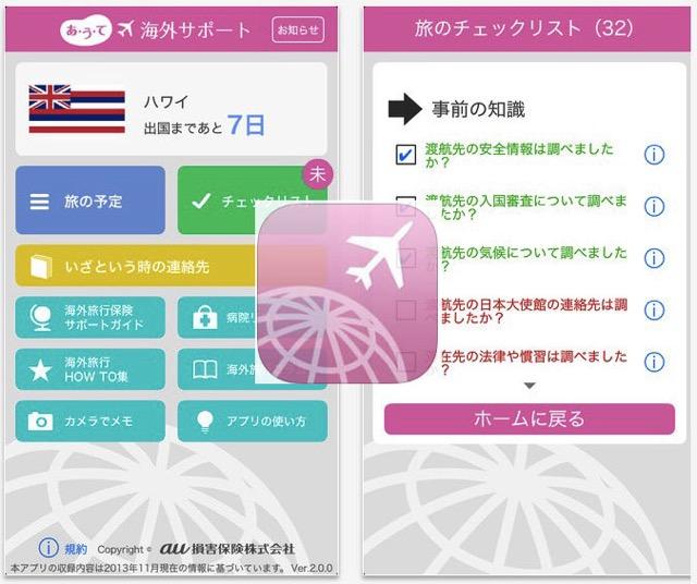 150424 overseas travel app9