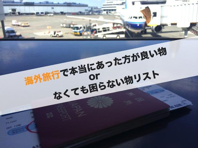 150512 overseas travel goods1
