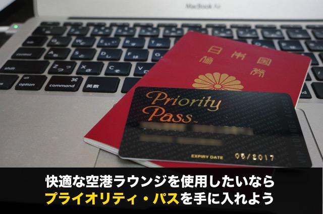 150514 priority pass1