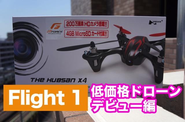 150516 the hubsan x4 0