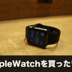 腕時計をつけてなかった私がAppleWatchを購入した理由をまとめてみた