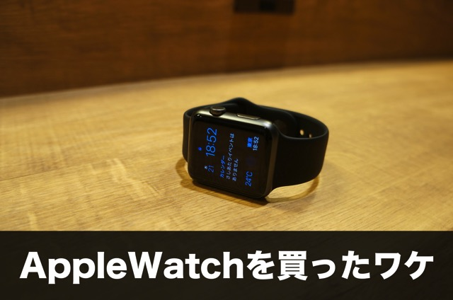 150523 applewatch sport0