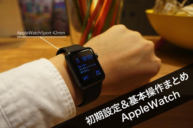 150523 applewatch sport00