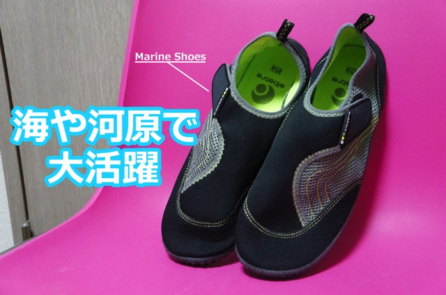 150617 marine shoes2