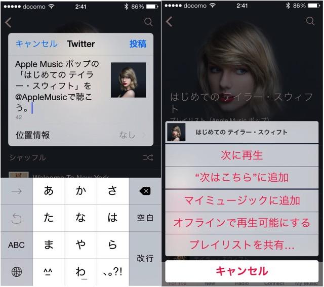 150701 apple music11