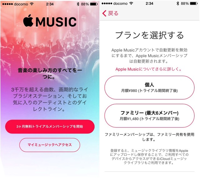 150701 apple music2