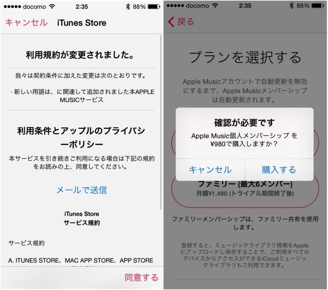 150701 apple music3