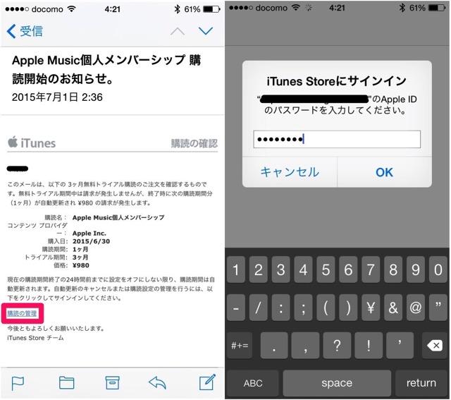 150701 apple music6