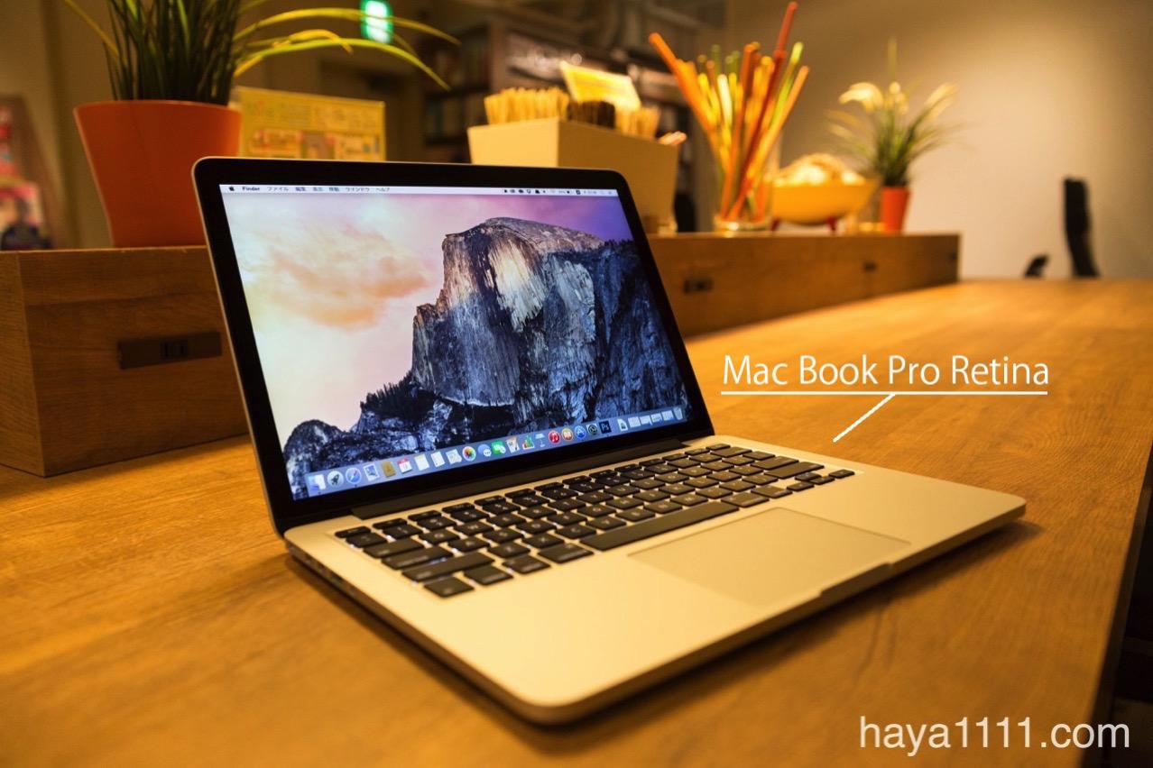 150710 macbookpro13 621
