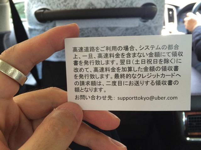 150803 uber1