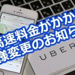 150803_uber3.jpg