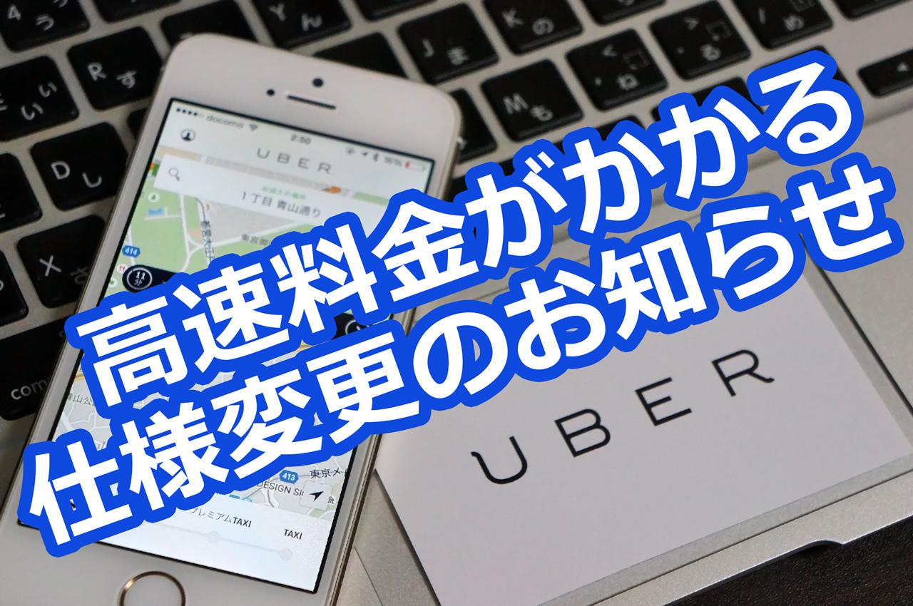 150803 uber3