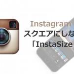 150814_InstaSize7.jpg