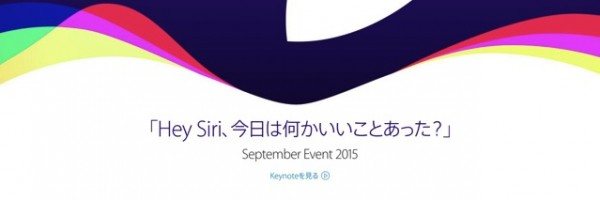150910_apple_september_event2015.jpg