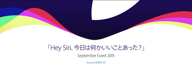 150910 apple september event2015