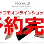 150910_docomo_onlineshop.jpg
