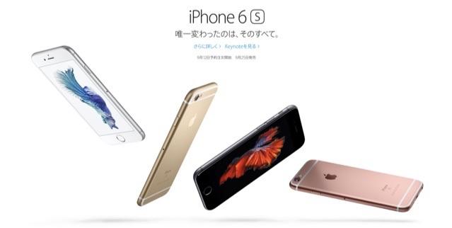 150910_iphone6s