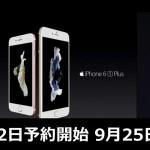 150910_iphone6s00.jpg