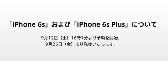 150911_docomo_iphone6s