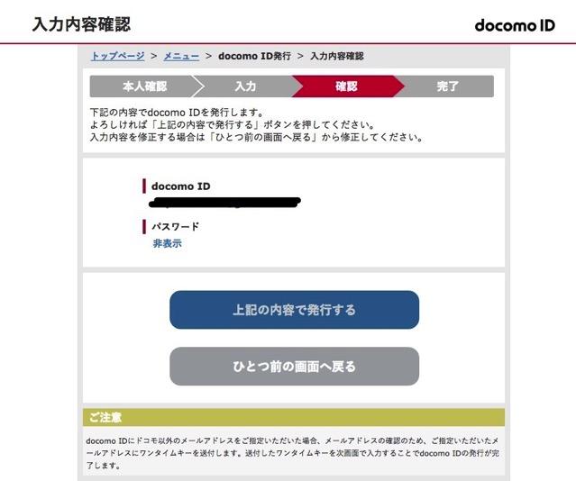 150912 docomo onlineshop11