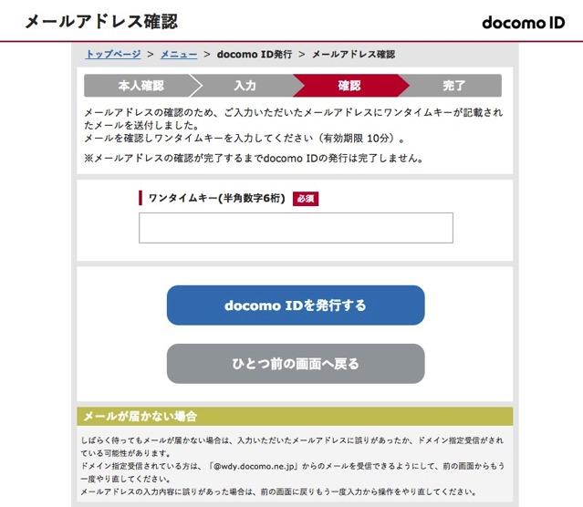 150912 docomo onlineshop12
