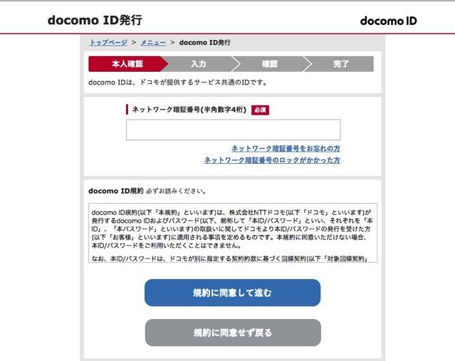 150912 docomo onlineshop9