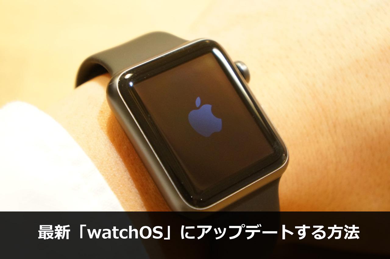 150927 applewatch os 00