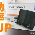本を見ながらの作業用に人気の「ブックスタンド」を購入