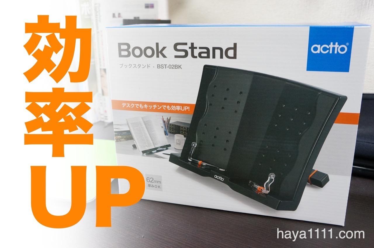 151023 bookstand13