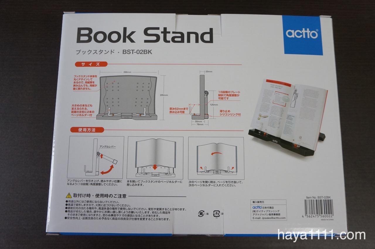 151023 bookstand4