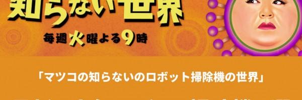 160224_matsuko_robot_cleaner.jpg