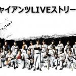 巨人戦全試合のプロ野球中継もHuluで!ジャイアンツLIVEストリーム開始