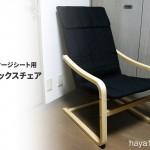 リラックスチェア(ドクターエア3Dマッサージシート専用椅子)の組み立て方や使用感